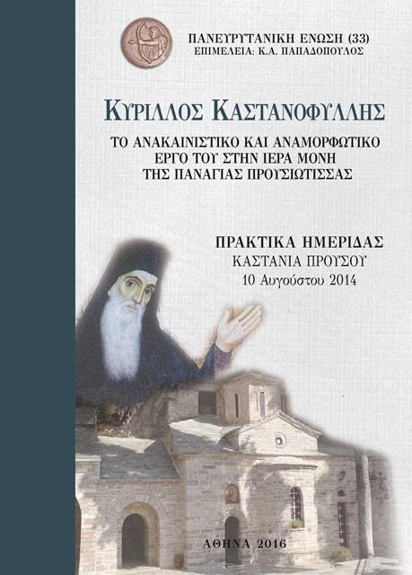 Exof_Kastania_(33)-min