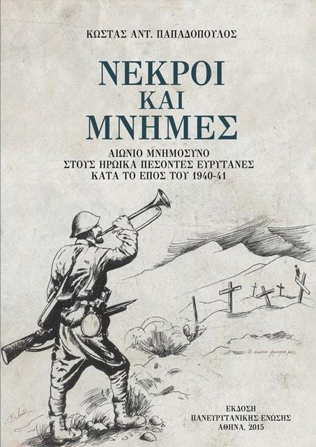 Nekroi_Mnimes_exof-min
