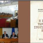 Παρουσιάστηκε ο τόμος «Η συμμετοχή των Ευρυτάνων στους Βαλκανικούς πολέμους»