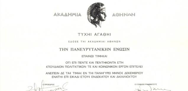 Βράβευση της Πανευρυτανικής Ένωσης από την Ακαδημία Αθηνών