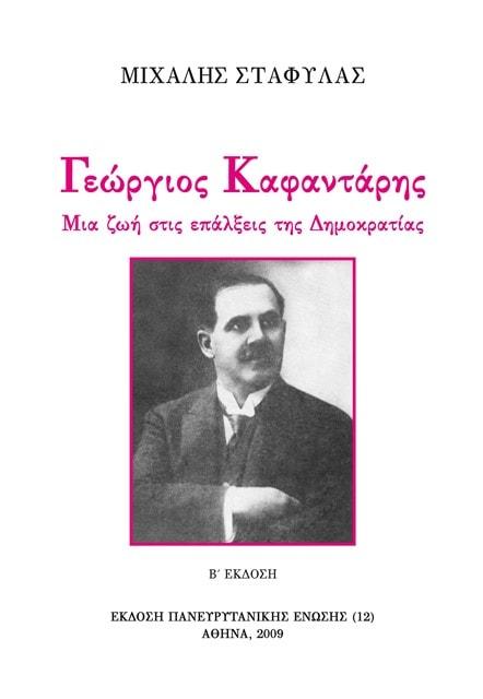 Exofillo_kafantaris_(12)-min