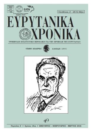eyrytanika_xr_49