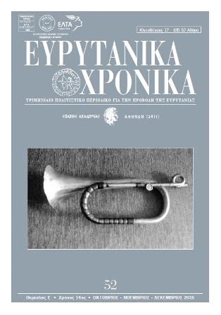 eyrytanika_xr_52