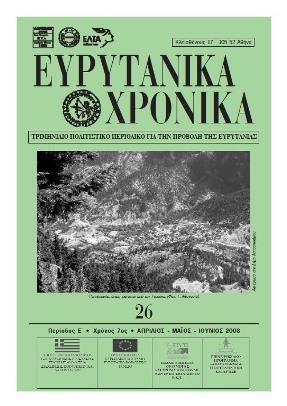 eyrytanika_xronika_front_3