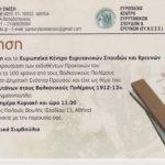 Πρόσκληση: «Η Συμμετοχή των Ευρυτάνων στους Βαλκανικούς Πολέμους 1912-13»