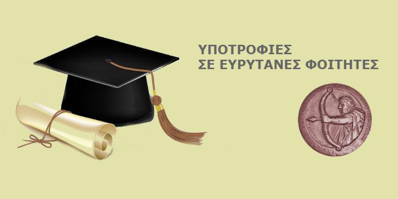 Για 4η συνεχή χρονιά – Χορήγηση υποτροφιών σε Ευρυτάνες φοιτητές