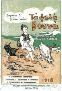 psila-vouna-panavrytaniki-3