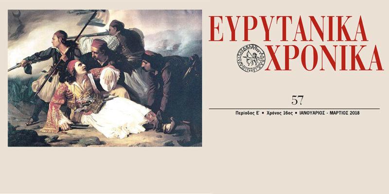 Κυκλοφόρησε το νέο τεύχος του περιοδικού «Ευρυτανικά Χρονικά»