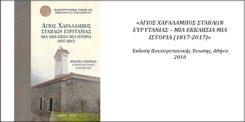 Agios Xaralampos H