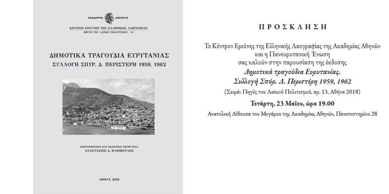 Παρουσίαση νέας έκδοσης: Δημοτικά τραγούδια Ευρυτανίας. Συλλογή Σπυρ. Δ. Περιστέρη 1959, 1962