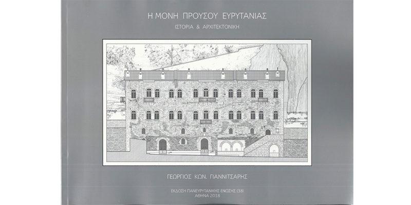 Moni Proussou Ekdosh 18