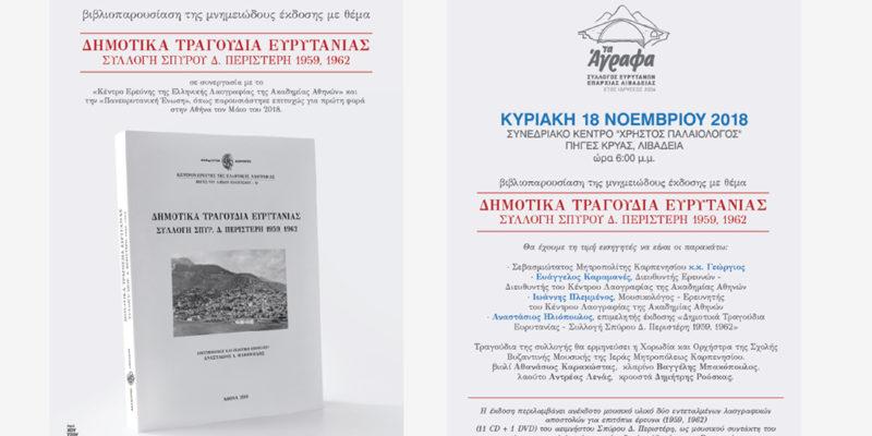 Σύλλογος Ευρυτάνων Επαρχίας Λιβαδειάς «ΤΑ ΑΓΡΑΦΑ – Πρόσκληση
