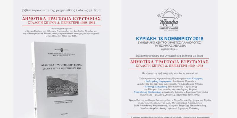 Parousiash-vivliou-dimotika-evrytanias-1