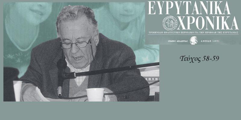 Κυκλοφόρησε το Νέο Τεύχος των Ευρυτανικών Χρονικών