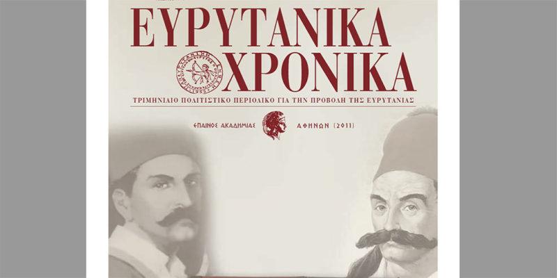 Evrytanika-xronika-60-exo