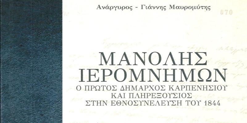 Έκδοση του βιβλίου του Ανάργυρου – Γιάννη Μαυρομύτη «ΜΑΝΟΛΗΣ ΙΕΡΟΜΝΗΜΩΝ, Ο ΠΡΩΤΟΣ ΔΗΜΑΡΧΟΣ ΚΑΡΠΕΝΗΣΙΟΥ ΚΑΙ ΠΛΗΡΕΞΟΥΣΙΟΣ ΣΤΗΝ ΕΘΝΟΣΥΝΕΛΕΥΣΗ ΤΟΥ 1844