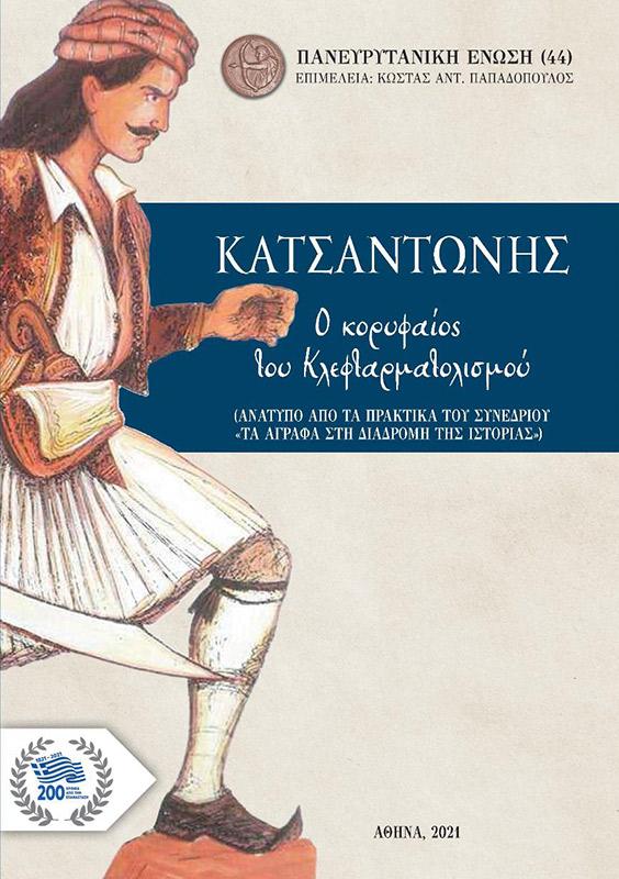 katsantonis-panevrytaniki-praktika-b