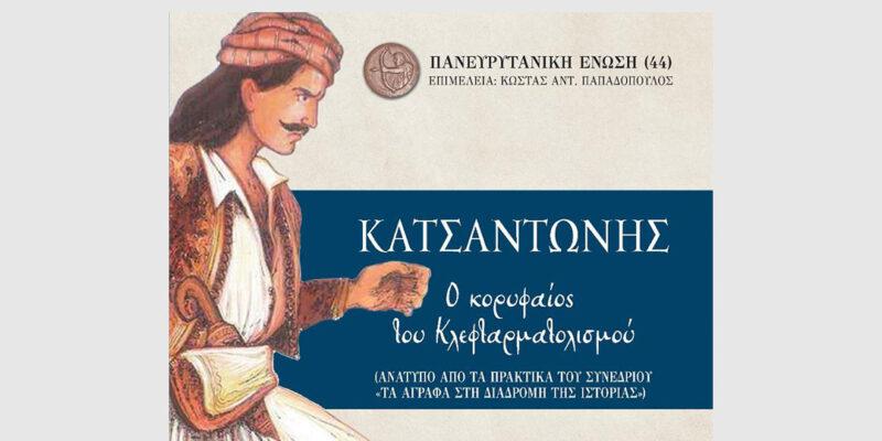 Katsantonis-panevrytaniki-praktika