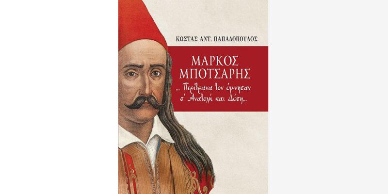 Mpotsaris-epeteiaki-ekdosi-panevrytaniki