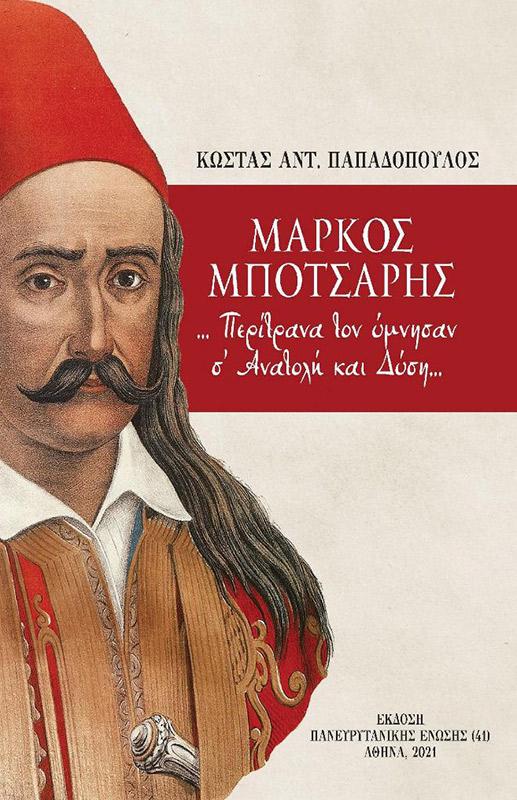 markos-mpotsaris-vivlio-a